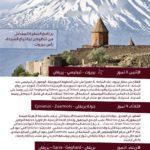Georgia & Armenia trip 01
